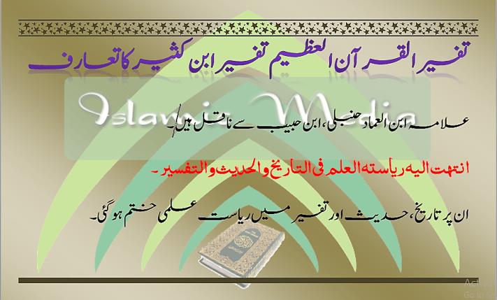 تفسیر القرآن العظیم تفسیر ابن کثیر کا تعارف