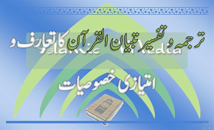 ترجمہ و تفسیر تبیان القرآن