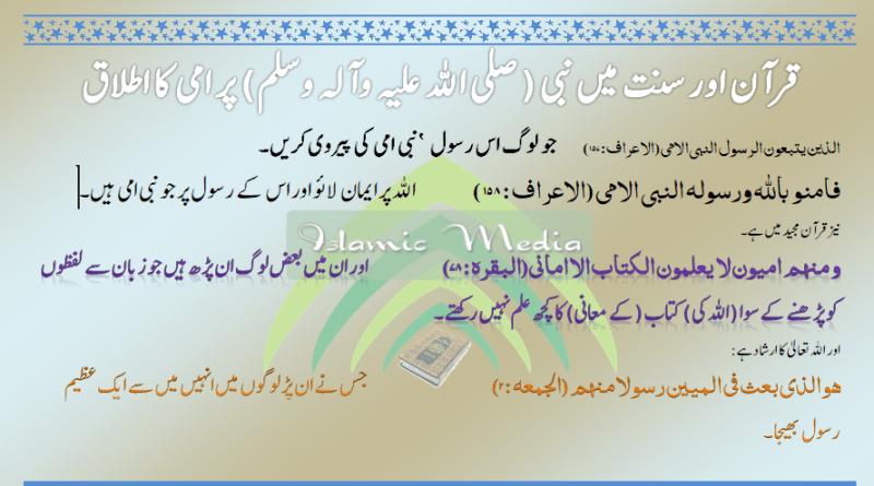 نبی امی ۔قرآن اور سنت میں نبی پر نبی امی کا اطلاق