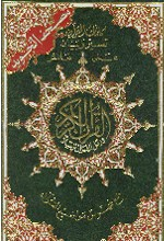 Download Islamic English E-Books Holy Qur'an, E-Books, Audios
