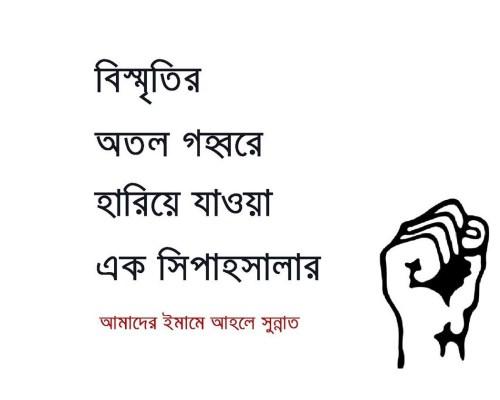 আল্লামা ফজলে হক খায়রাবাদী