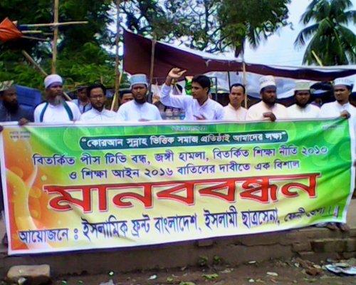 islamic front chattra sena feni