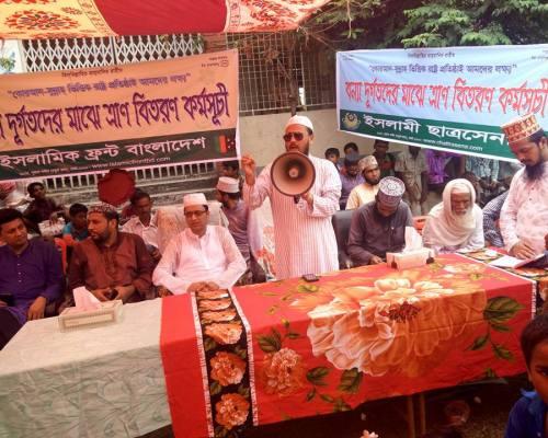 ইসলামিক ফ্রন্ট ছাত্রসেনা সুনামগঞ্জ