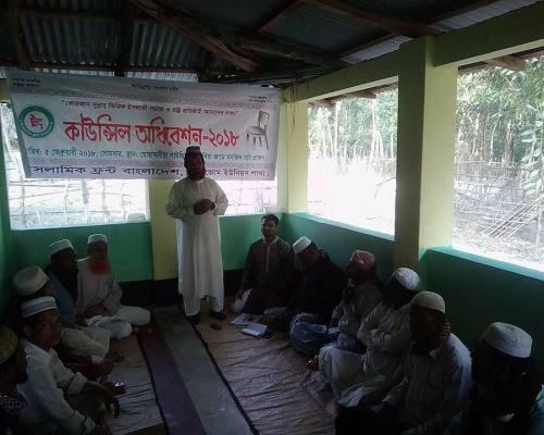 ইসলামিক ফ্রন্ট বাংলাদেশ কুতুবজোম ইউনিয়ন শাখা গঠিতঃ