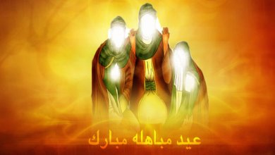 Photo of Mubahila: Manifestation of the Truth