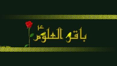 Photo of The Shia of Al-Baqir