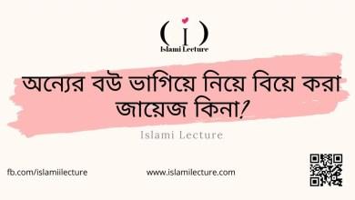 অন্যের বউ ভাগিয়ে নিয়ে বিয়ে করা জায়েজ কিনা - Islami Lecture