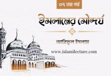অমুসলিম প্রতিবেশীকে দেখতে যাওয়া - Islami Lecture
