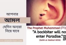 আপনার আমল যেদিন অন্যরা নিয়ে যাবে - Islami Lecture