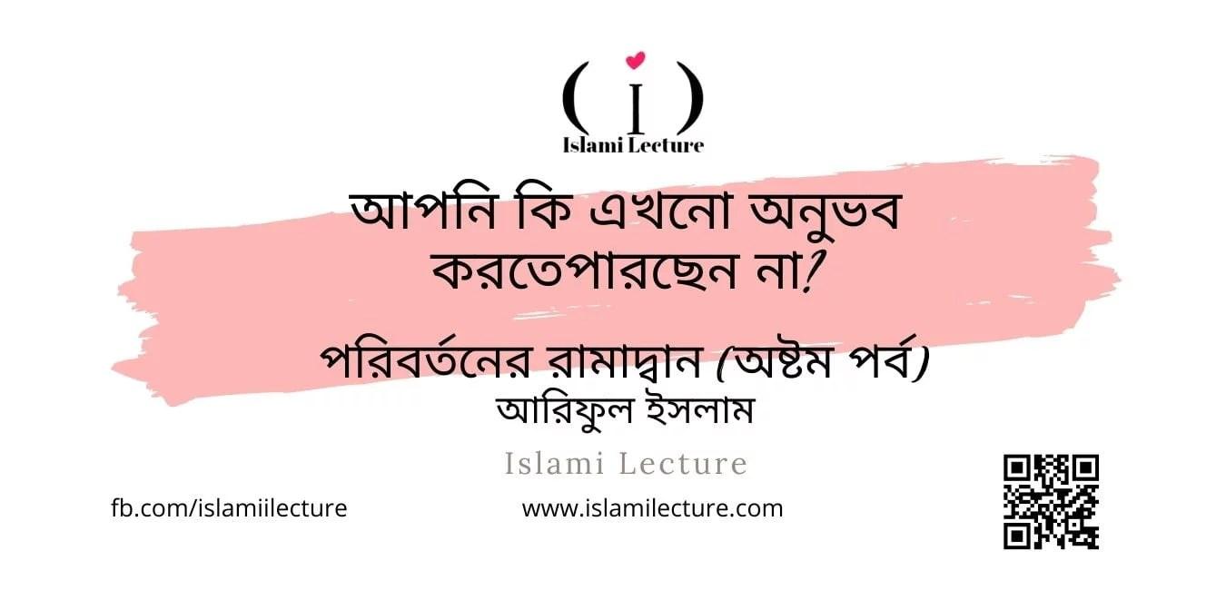 আপনি কি এখনো অনুভব করতেপারছেন না - Islami Lecture