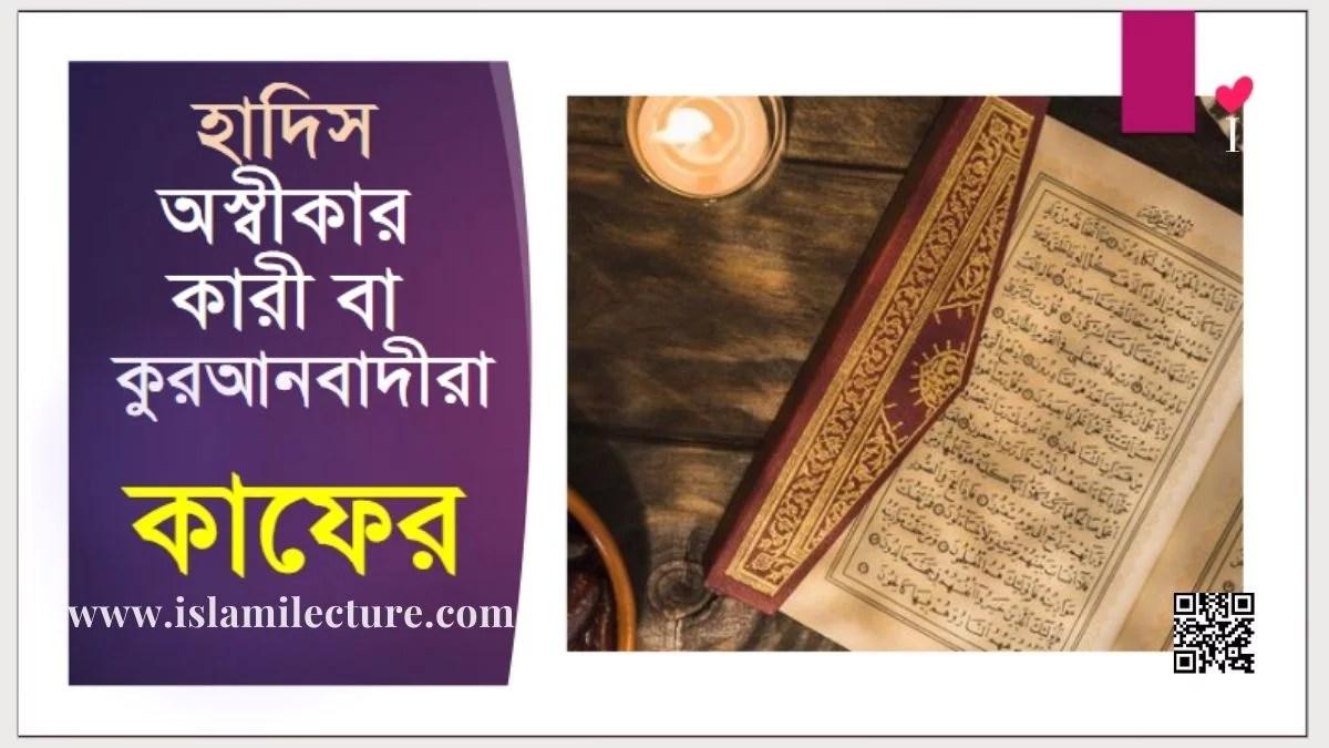 আমি হাদিস মানিনা শুধু কুরআন মানি তাহলে তার বিধান কি - Islami Lecture