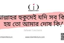 আল্লাহর হুকুমেই যদি সব কিছু হয় তো আমার দোষ কি - Islami Lecture