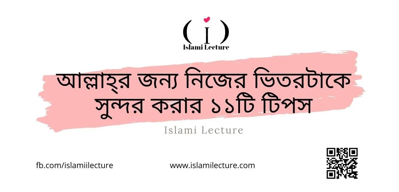 আল্লাহর জন্য নিজের ভিতরটাকে সুন্দর করার ১১টি টিপস - Islami Lecture