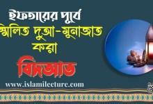 ইফতারের পূর্বে সম্মিলিত দুআ-মুনাজাত করা বিদআত - Islami Lecture