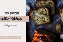 এক টুকরো রুটির রিজিক - Islami Lecture