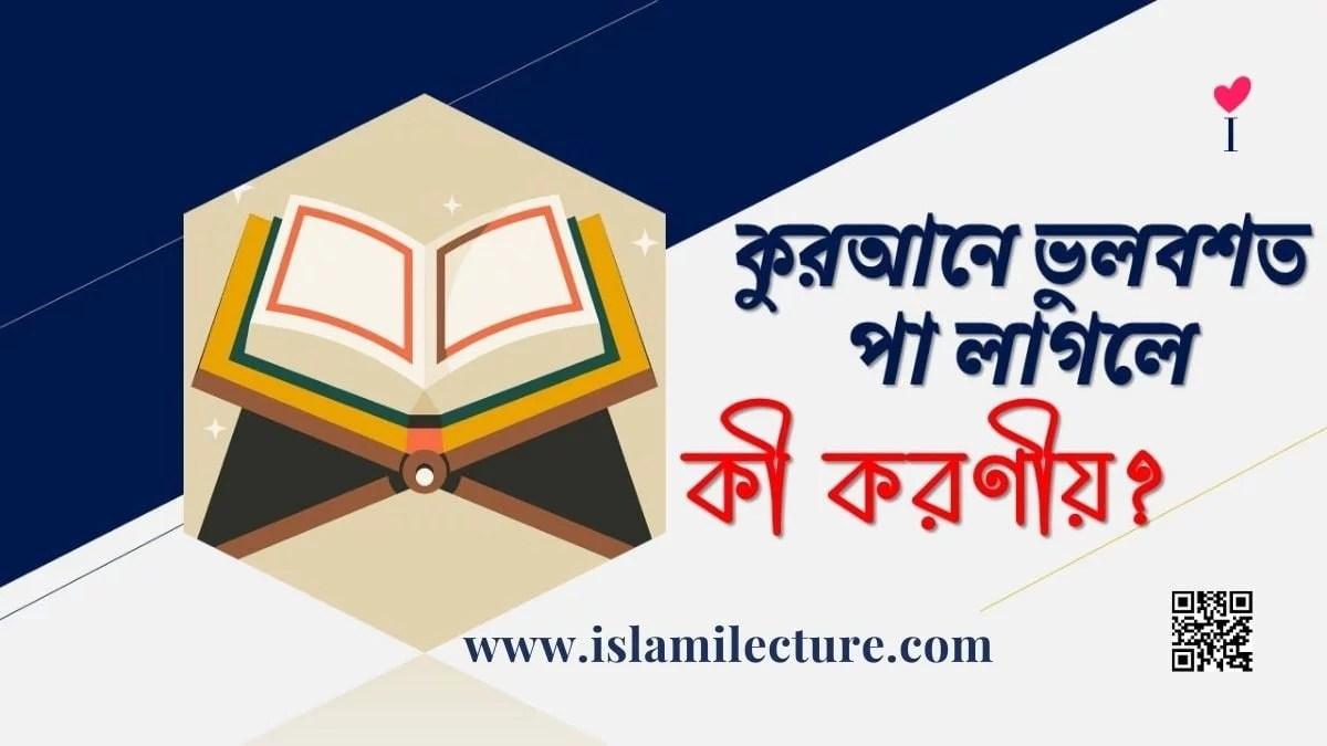 কুরআনে ভুলবশত পা লাগলে কী করণীয় - Islami Lecture