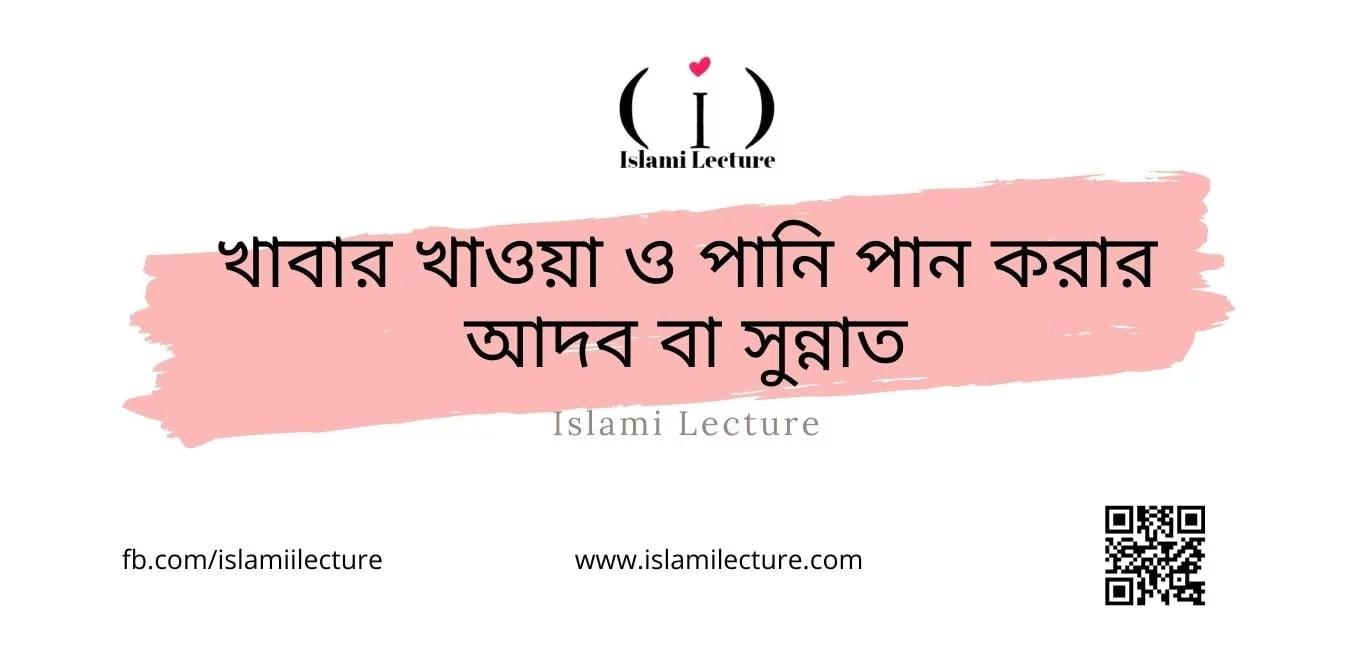 খাবার খাওয়া ও পানি পান করার আদব বা সুন্নাত - Islami Lecture