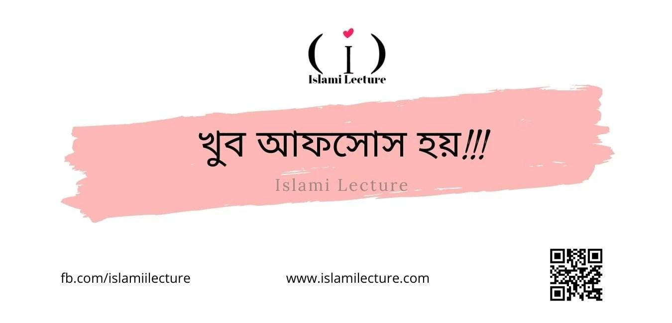 খুব আফসোস হয় - Islami Lecture