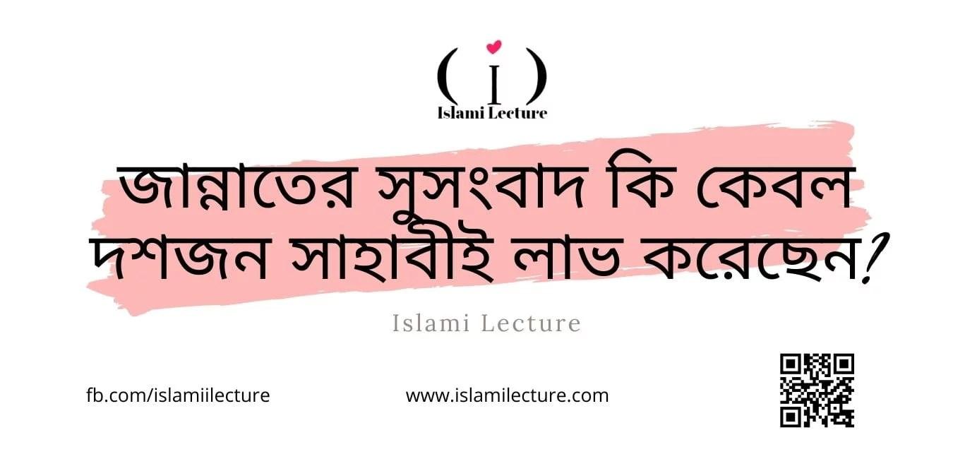 জান্নাতের সুসংবাদ কেবল ১০জন সাহাবী লাভ করেছেন - Islami Lecture