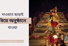 দাওয়াত ছাড়াই বিয়ে অনুষ্ঠানে যাওয়া - Islami Lecture
