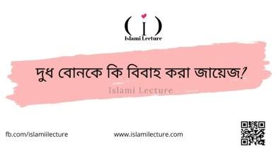 দুধবোনকে কি বিবাহ করা জায়েজ - Islami Lecture