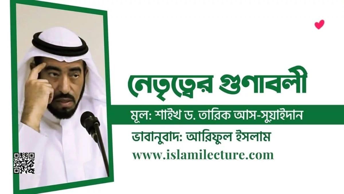 নেতা নির্বাচনে পাঁচ ভুল - Islami Lecture