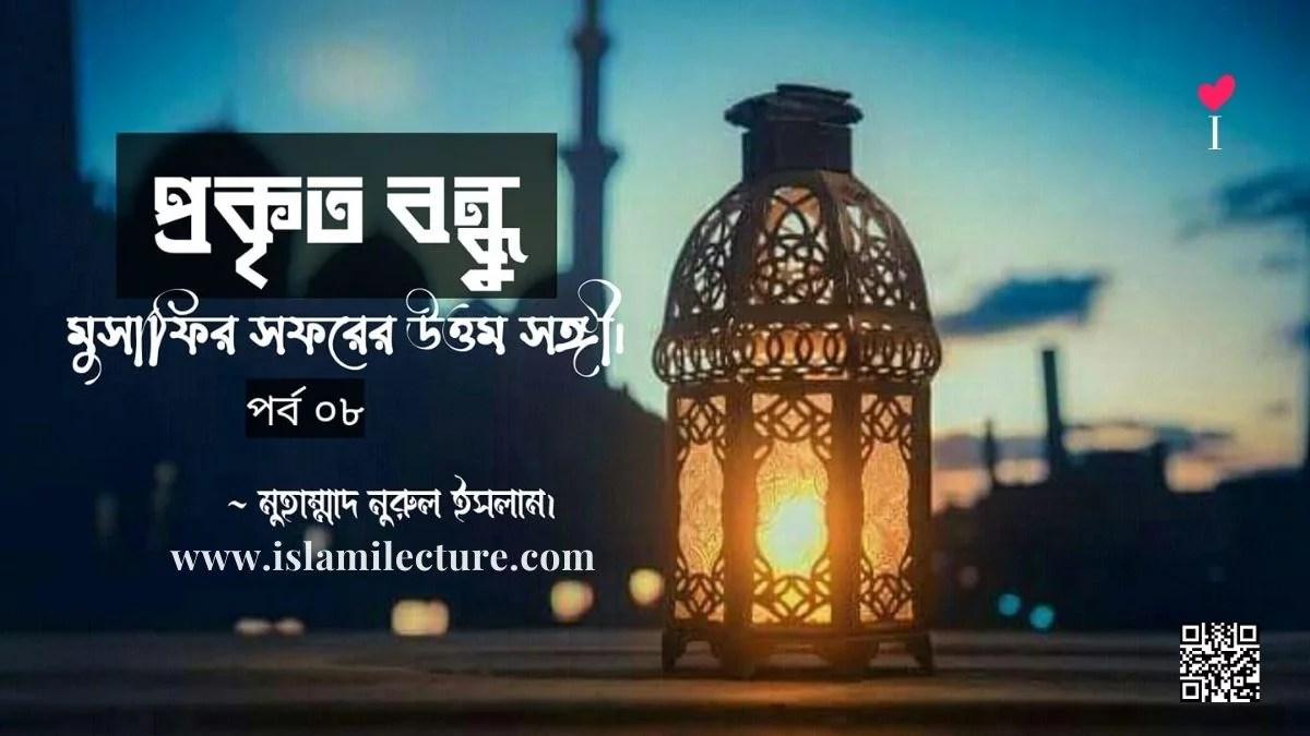 প্রকৃত বন্ধু পর্ব - ০৮ - Islami Lecture