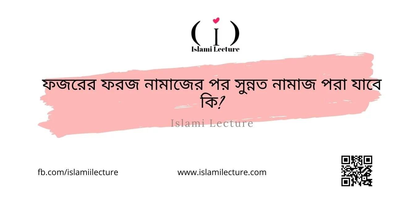 ফজরের ফরজ নামাজের পর সুন্নত নামাজ পরা যাবে কি - Islami Lecture