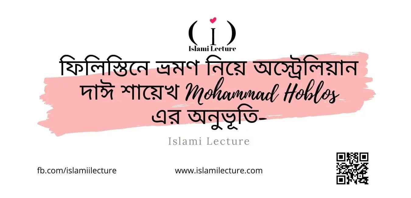 ফিলিস্তিনে ভ্রমণ নিয়ে Mohammad Hoblos অনুভূতি - Islami Lecture