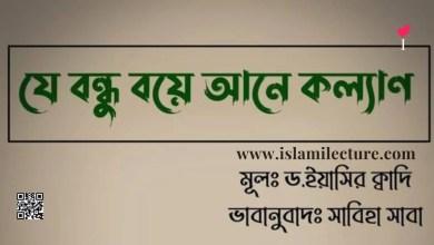 বন্ধু বয়ে আনে কল্যাণ - Islami Lecture
