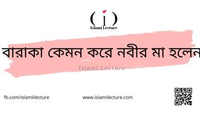 বারাকা কেমন করে নবীর মা হলেন - Islami Lecture