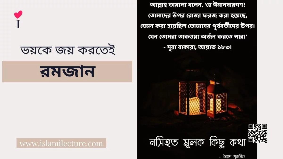 ভয়কে জয় করতেই রমজান - Islami Lecture