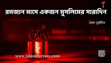 রমজান মাসে একজন মুসলিমের সারাদিন - Islami Lecture