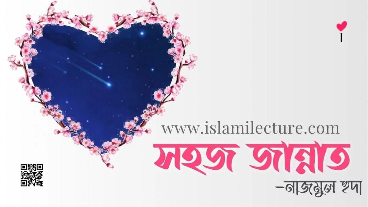 সহজ জান্নাত হচ্ছে জান্নাতুল ফেরদৌস - Islami Lecture
