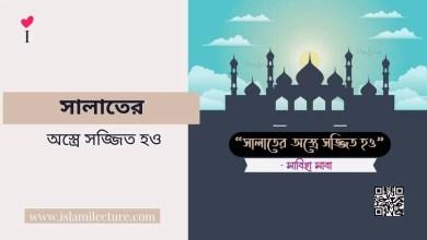 সালাতের অস্ত্রে সজ্জিত হও - Islami Lecture