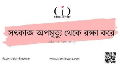সৎকাজ অপমৃত্যু থেকে রক্ষা করে - Islami Lecture