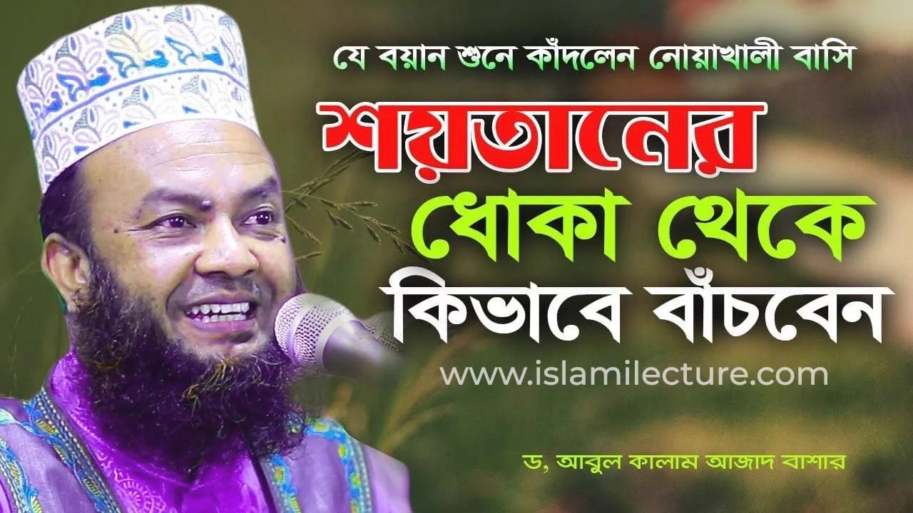 Shaitan r Dhoka theke ki bhabe bachben