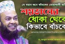 Photo of How to avoid the Shaitan's deception – Abul Kalam Azad 2020
