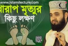 Photo of খারাপ মৃত্যুর কিছু আলামত – Mizanur Rahman Azhari