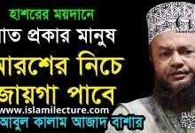 সাত ব্যাক্তির জায়গা হবে আরশের নিচে - ড. আবুল কালাম আজাদ বাশার - Islami Lecture