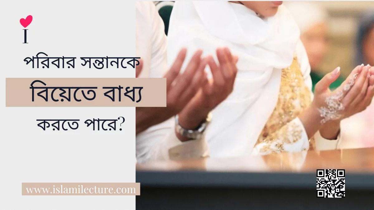 পরিবার সন্তানকে বিয়েতে বাধ্য করতে পারে - Islami Lecture