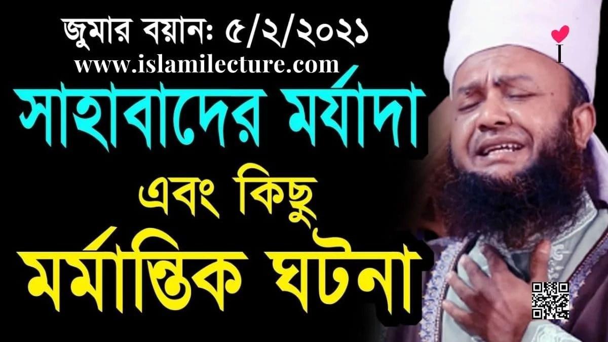 Juma Khutba - Islami Lecture