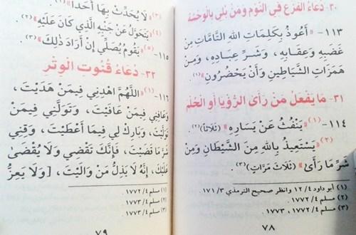 Hısnu'l-Muslim