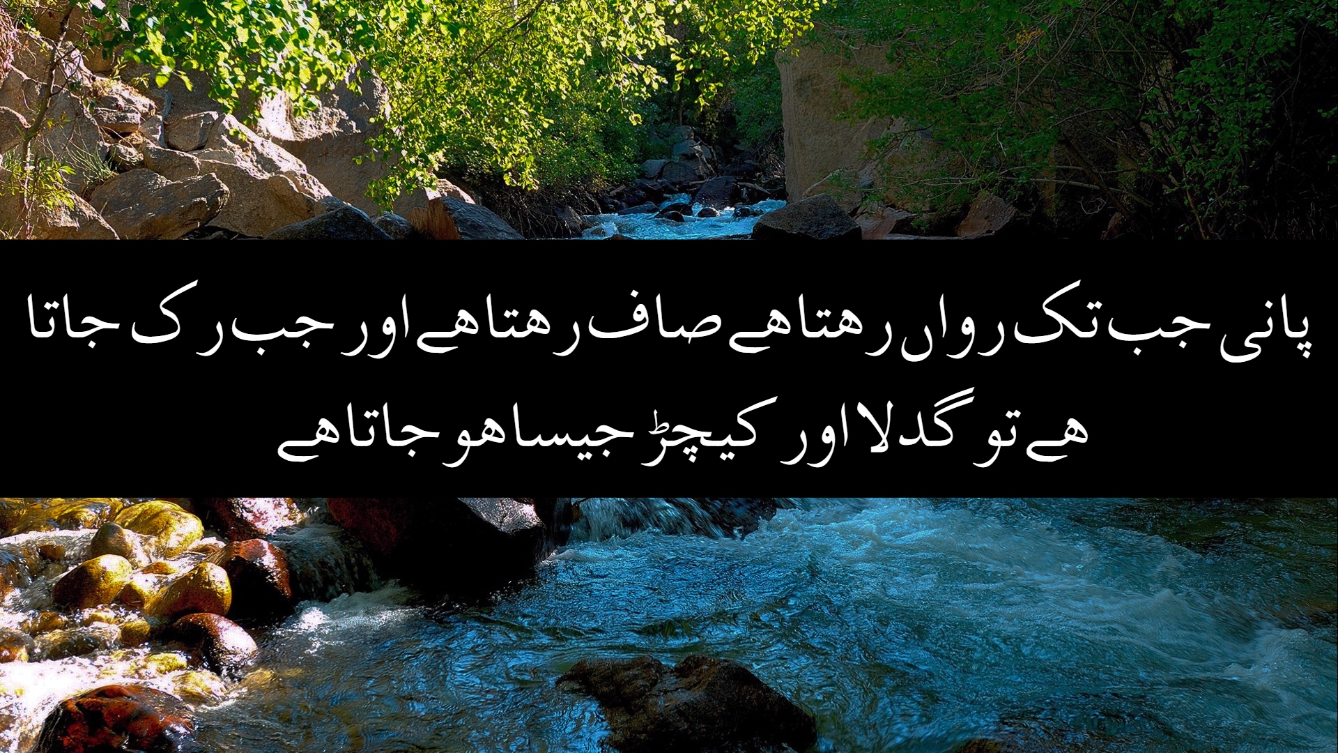 100 Inspirational Islamic Quotes In Urdu Life Changing Quotes In Urdu