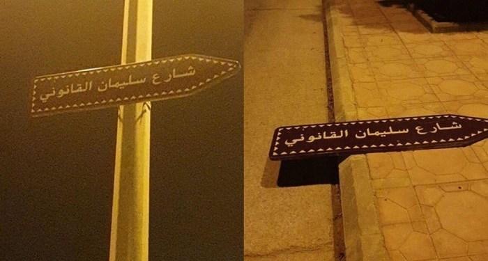 Arab Saudi hapus nama jalan Sultan Ottoman di Riyadh. Foto: Memo