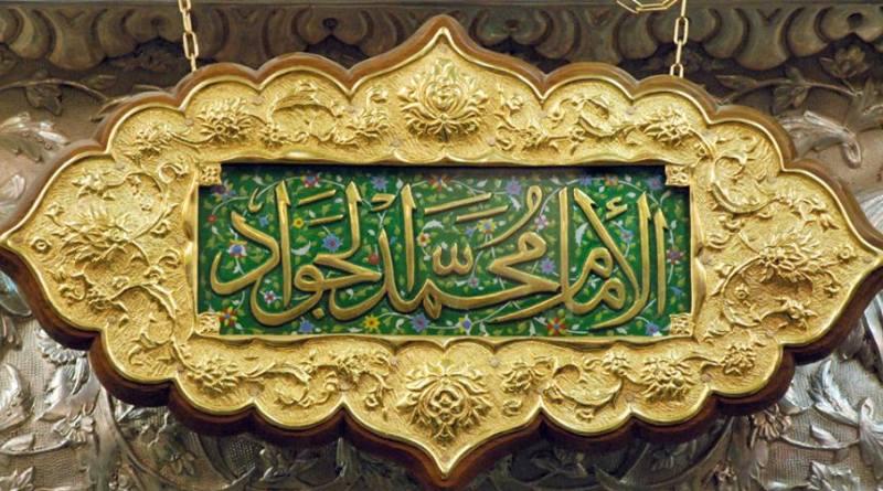 Muhámmad Al-Yauad