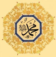 Caligrafía Profeta Muhammad