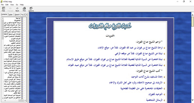 مكتبة الشيخ صالح الفوزان - الإصدار الثاني