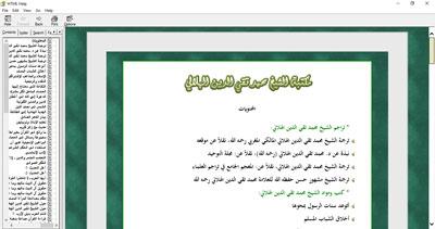 مكتبة الشيخ تقي الدين الهلالي - الإصدار الثاني