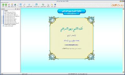 مكتبة الشيخ ربيع المدخلي - الإصدار الرابع